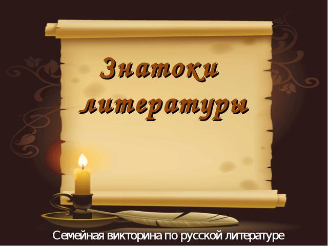 Знатоки литературы Семейная викторина по русской литературе
