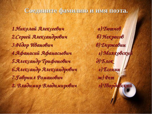 Соедините фамилию и имя поэта. 1.Николай Алексеевич а) Тютчев 2.Сергей Алекса...