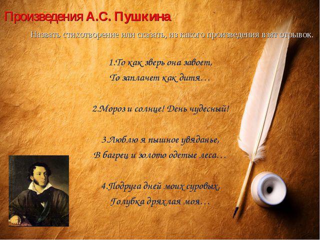 Произведения А.С. Пушкина Назвать стихотворение или сказать, из какого произ...
