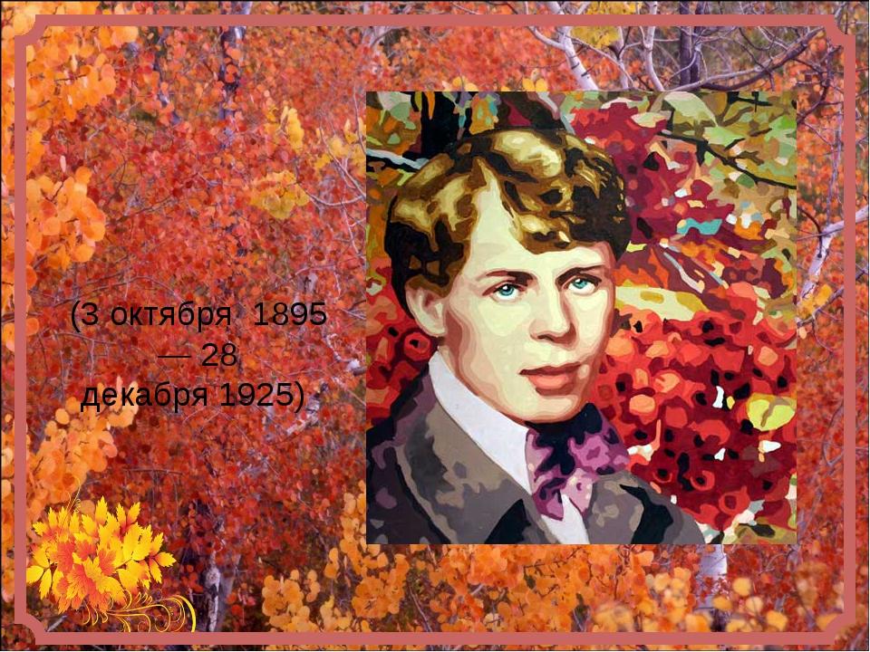 Серге́й Алекса́ндрович Есе́нин (3 октября 1895—28 декабря1925)