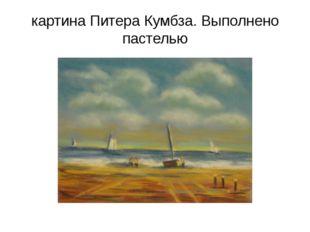 картина Питера Кумбза. Выполнено пастелью