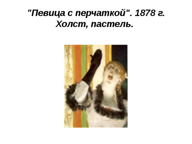 """Певица с перчаткой"". 1878 г. Холст, пастель."