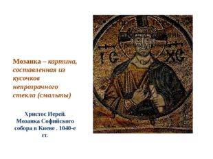 Христос Иерей. Мозаика Софийского собора в Киеве . 1040-е гг. Мозаика – карти