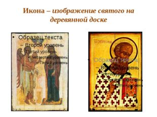 Икона – изображение святого на деревянной доске