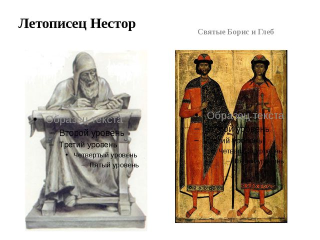 Летописец Нестор Святые Борис и Глеб
