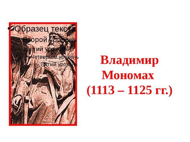 Владимир Мономах (1113 – 1125 гг.)
