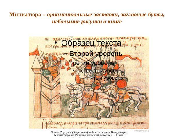 Миниатюра – орнаментальные заставки, заглавные буквы, небольшие рисунки в книге