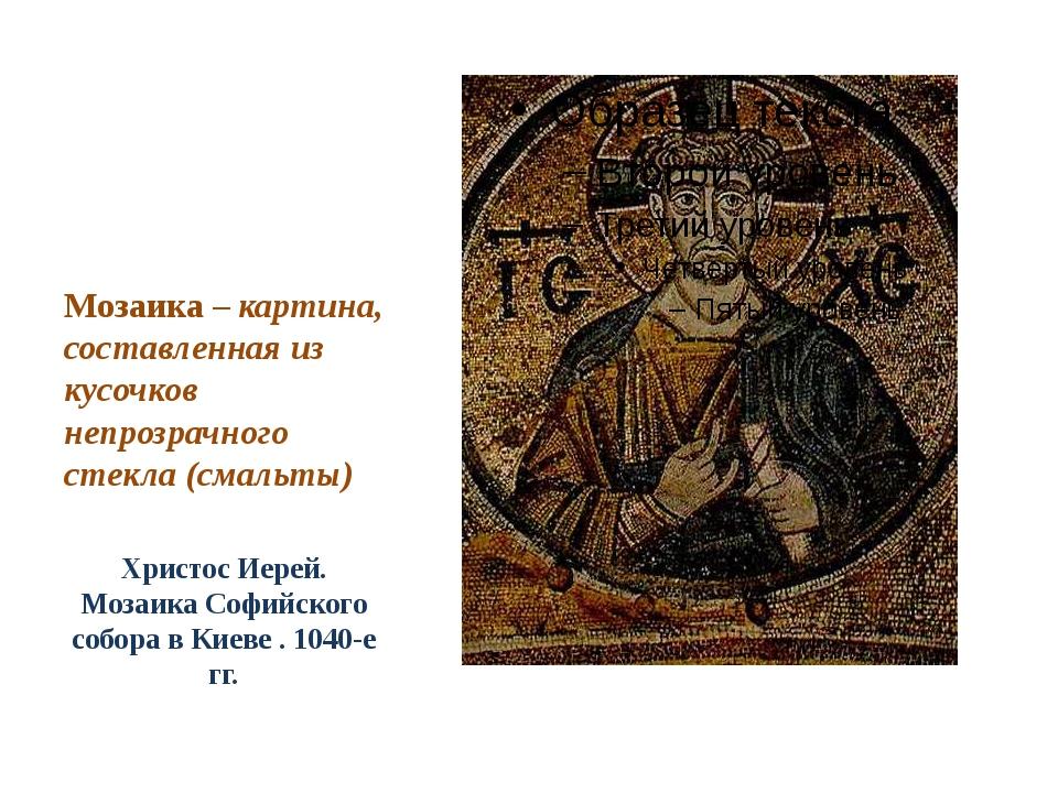 Христос Иерей. Мозаика Софийского собора в Киеве . 1040-е гг. Мозаика – карти...