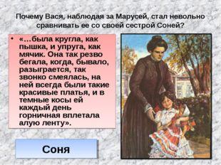 Почему Вася, наблюдая за Марусей, стал невольно сравнивать ее со своей сестро
