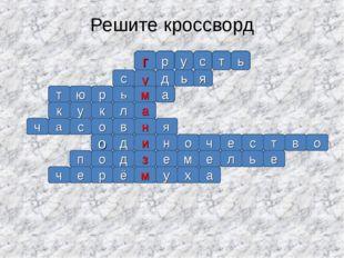 Решите кроссворд г у м а н и м з р у с т с я д ь т ю р ь а к у к л ч а с о в