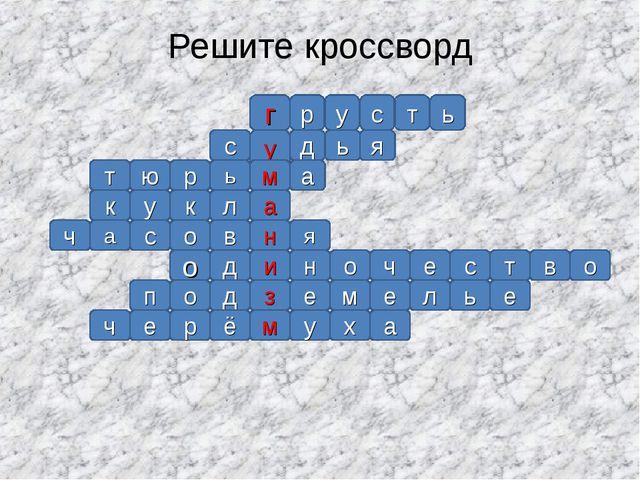 Решите кроссворд г у м а н и м з р у с т с я д ь т ю р ь а к у к л ч а с о в...