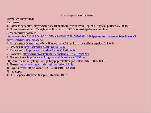 Используемые источники Интернет- источники: Картинки: 1. Розовые лепестки. ht...