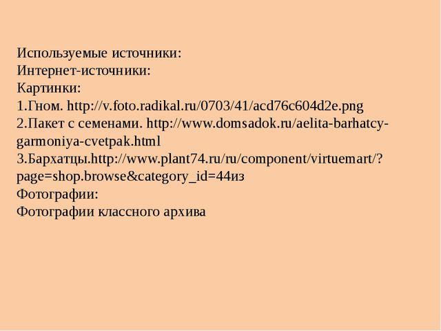 Используемые источники: Интернет-источники: Картинки: 1.Гном. http://v.foto....