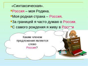 «Синтаксическая». Россия – моя Родина. Моя родная страна – Россия. За границ