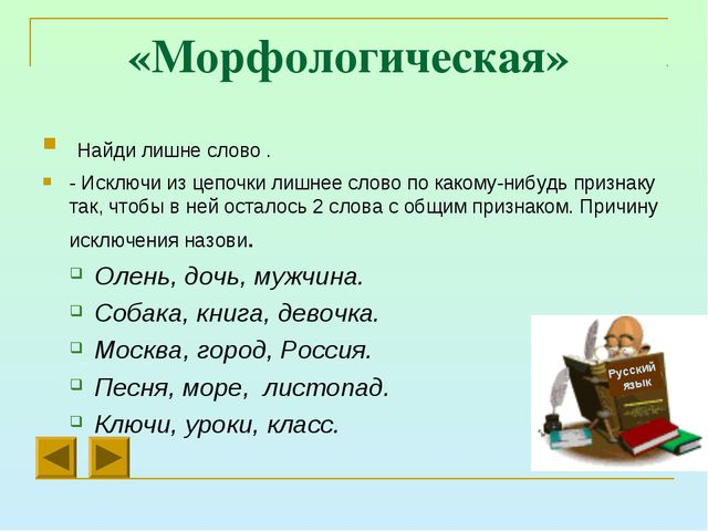 «Морфологическая» Найди лишне слово . - Исключи из цепочки лишнее слово по ка...