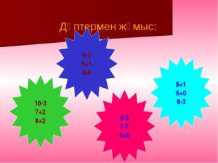 Дәптермен жұмыс: 10-3 7+2 8+2 8+1 6+0 6-3 9-3 7-7 5+5 9-2 5+1 8-8