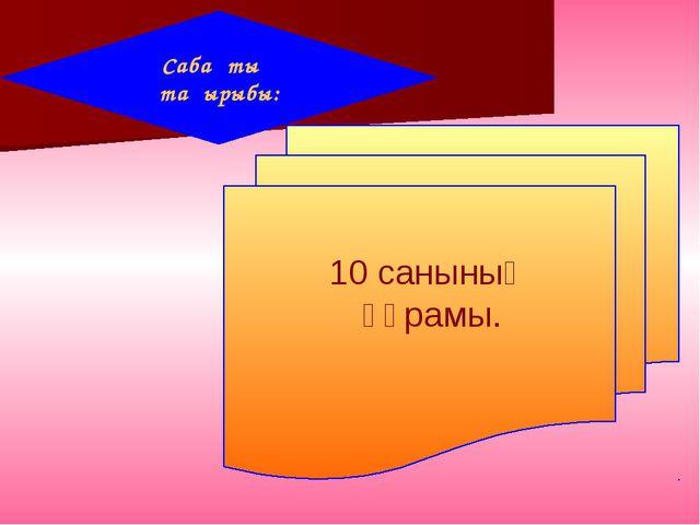 Сабақтың тақырыбы: 10 санының құрамы.
