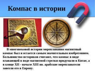 Компас в истории В многовековой истории мореплавания магнитный компас был и о