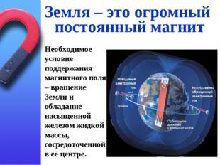 Необходимое условие поддержания магнитного поля – вращение Земли и обладание