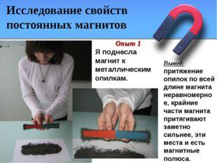 Исследование свойств постоянных магнитов Вывод: притяжение опилок по всей дли
