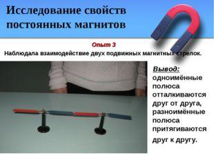 Опыт 3 Наблюдала взаимодействие двух подвижных магнитных стрелок. Исследовани