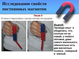 Опыт 4 Я взяла и переломила стрелку-магнит посередине. Исследование свойств п