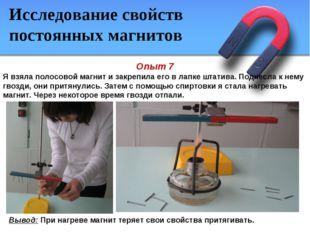 Исследование свойств постоянных магнитов Опыт 7 Я взяла полосовой магнит и за