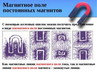 Магнитное поле постоянных магнитов С помощью железных опилок можно получить п