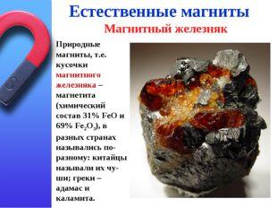 Естественные магниты Магнитный железняк Природные магниты, т.е. кусочки магни