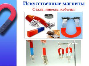 Искусственные магниты Сталь, никель, кобальт