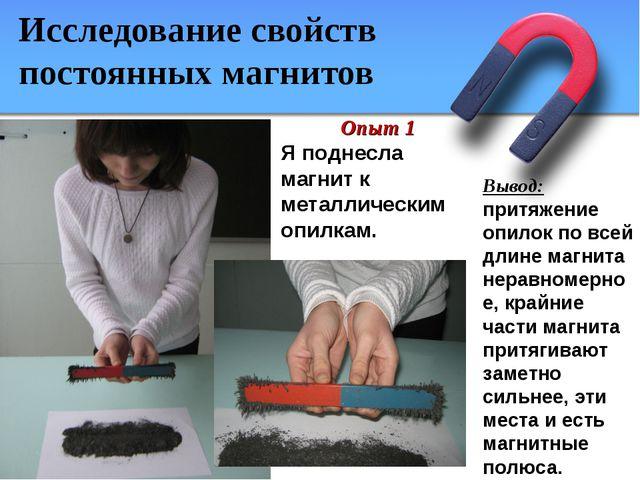 Исследование свойств постоянных магнитов Вывод: притяжение опилок по всей дли...