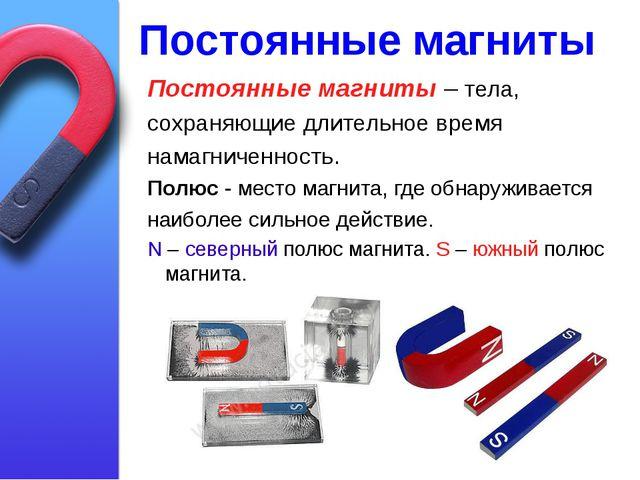 Постоянные магниты Постоянные магниты – тела, сохраняющие длительное время н...