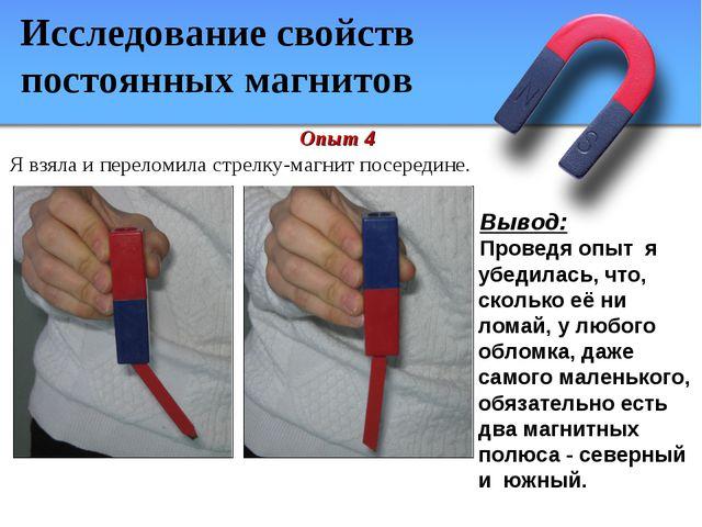 Опыт 4 Я взяла и переломила стрелку-магнит посередине. Исследование свойств п...