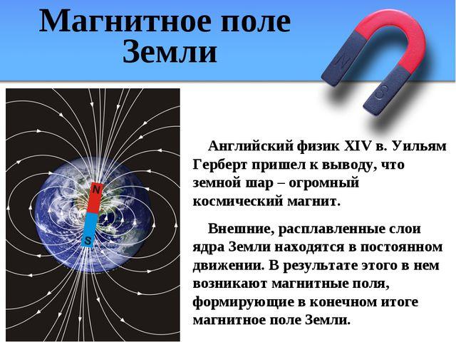 Магнитное поле Земли Английский физик XIV в. Уильям Герберт пришел к выводу,...