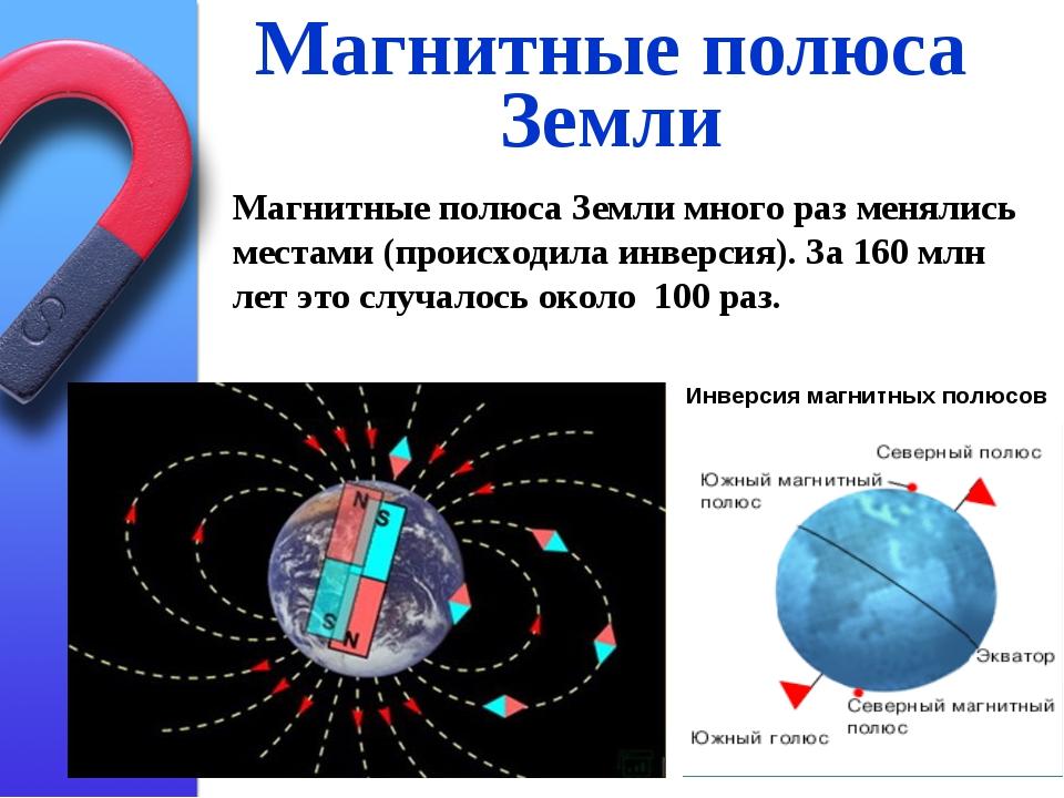 Магнитные полюса Земли Магнитные полюса Земли много раз менялись местами (про...
