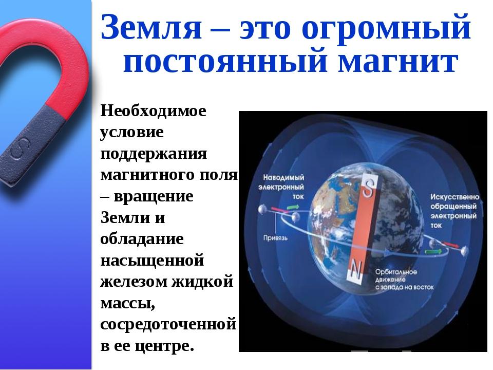 Необходимое условие поддержания магнитного поля – вращение Земли и обладание...