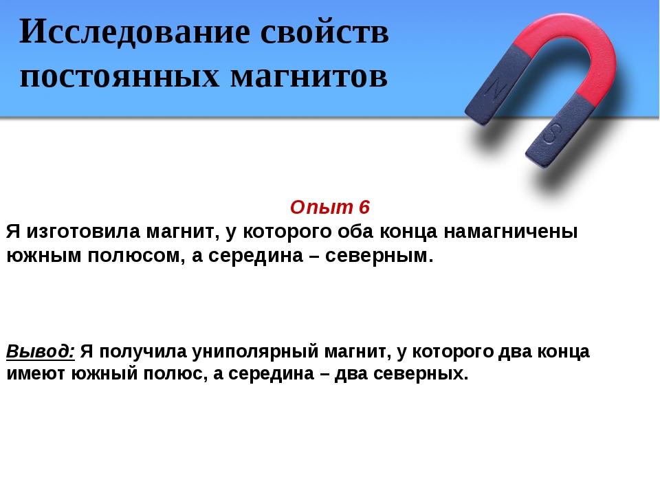 Исследование свойств постоянных магнитов Опыт 6 Я изготовила магнит, у которо...