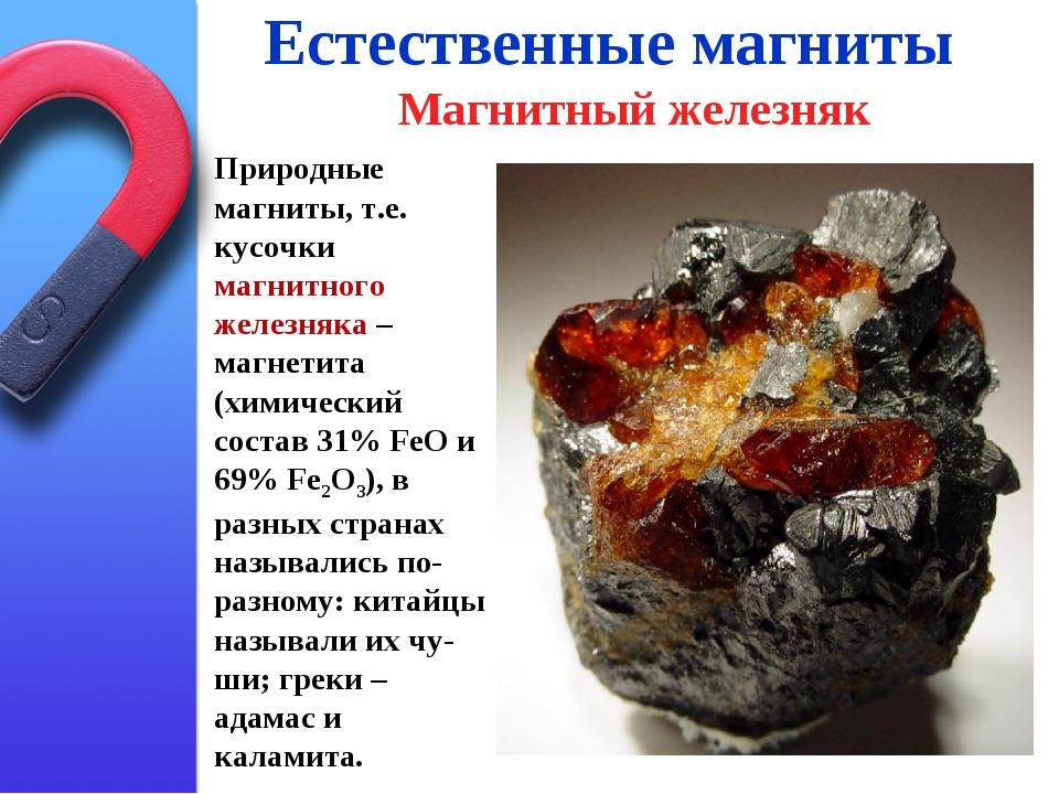 Естественные магниты Магнитный железняк Природные магниты, т.е. кусочки магни...