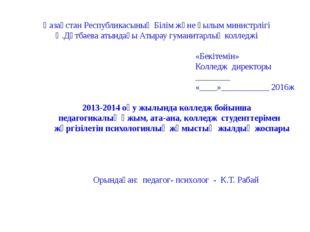 Қазақстан Республикасының Білім және ғылым министрлігі Қ.Дүтбаева атындағы Ат