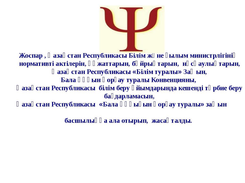 Жоспар , Қазақстан Республикасы Білім және ғылым министрлігінің нормативті а...