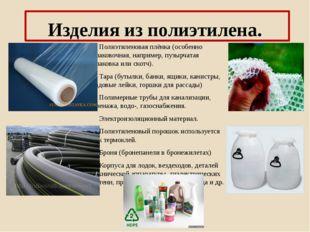 Изделия из полиэтилена. Полиэтиленовая плёнка (особенно упаковочная, например