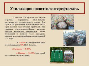Утилизация полиэтилентерефталата. Утилизация ПЭТ-бутылок— в Европе вторичная