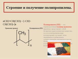 Строение и получение полипропилена. nCH2=CH(CH3)→[-CH2-CH(CH3)-]n Пропилен( п