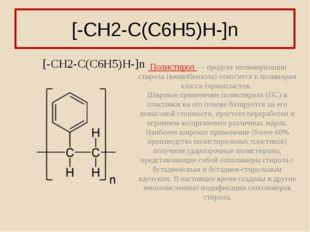[-СН2-С(С6Н5)Н-]n [-СН2-С(С6Н5)Н-]n Полистирол — продукт полимеризации стирол