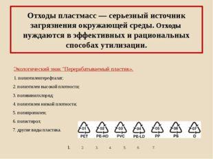 Отходы пластмасс — серьезный источник загрязнения окружающей среды. Отходы ну