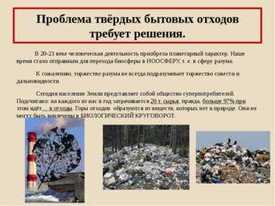 Проблема твёрдых бытовых отходов требует решения. В 20-21 веке человеческая д