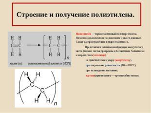 Строение и получение полиэтилена. Полиэтилен—термопластичный полимер этилена