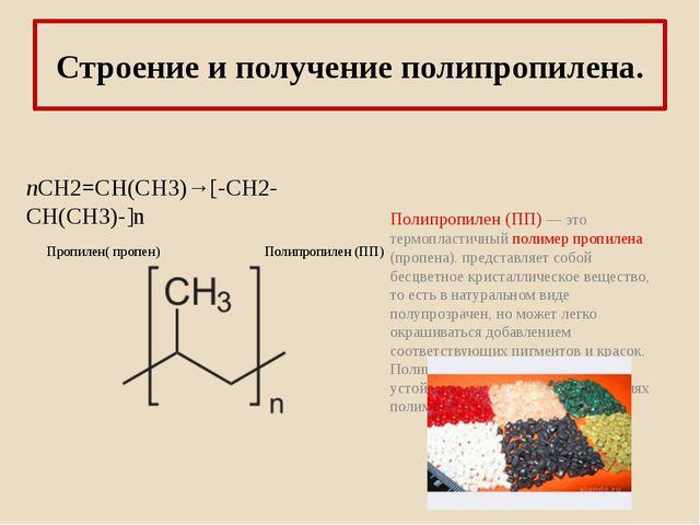 Строение и получение полипропилена. nCH2=CH(CH3)→[-CH2-CH(CH3)-]n Пропилен( п...
