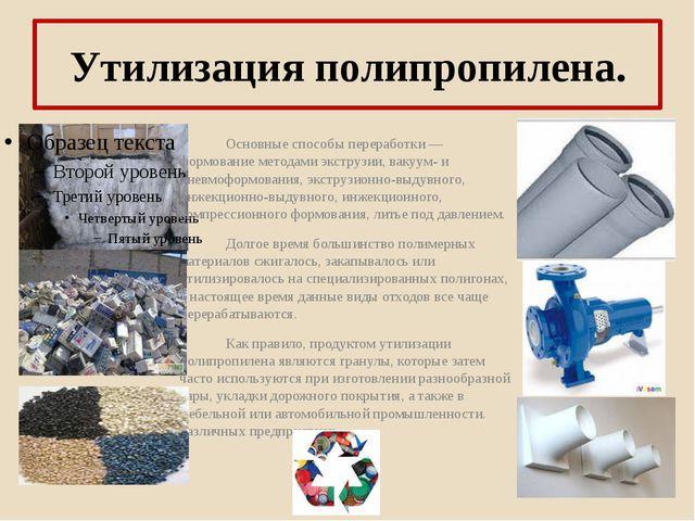 Утилизация полипропилена. Основные способы переработки— формование методами...