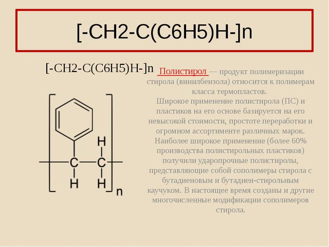[-СН2-С(С6Н5)Н-]n [-СН2-С(С6Н5)Н-]n Полистирол — продукт полимеризации стирол...